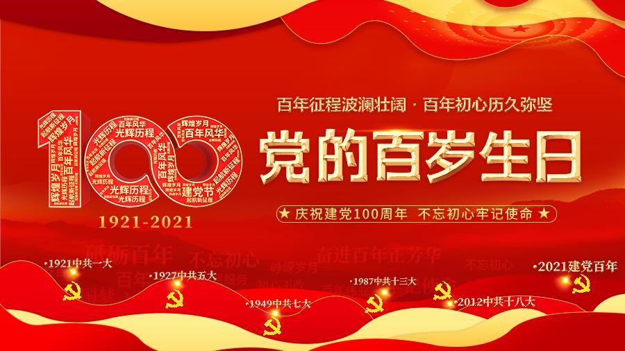 热烈庆祝建党100周年!党旗设计历史小谈